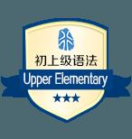 Upper Elementary: HSK3
