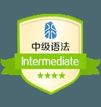 HSK Chinese Grammar