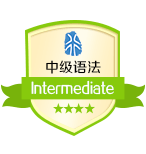 Intermediate: HSK4